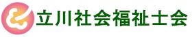 立川社会福祉士会
